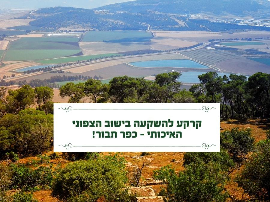 kfar-tabor-2-min