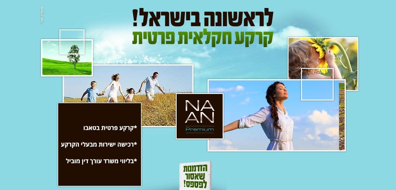 naan-min